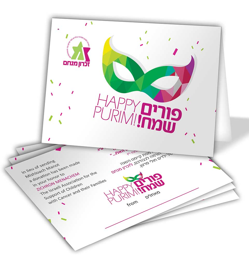 purim-cards